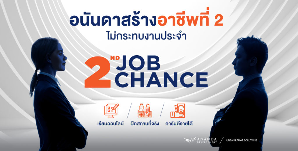 2nd Job 2nd Chance โครงการสร้างอาชีพที่ 2