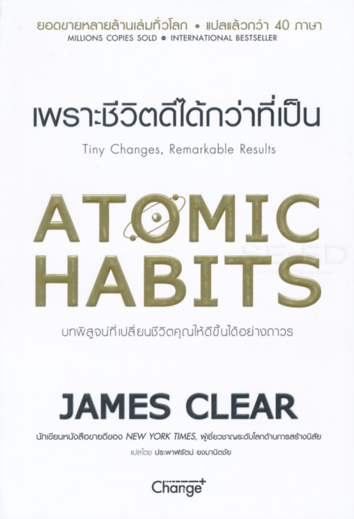 Atomic Habits - Tiny Changes, Remarkable Results