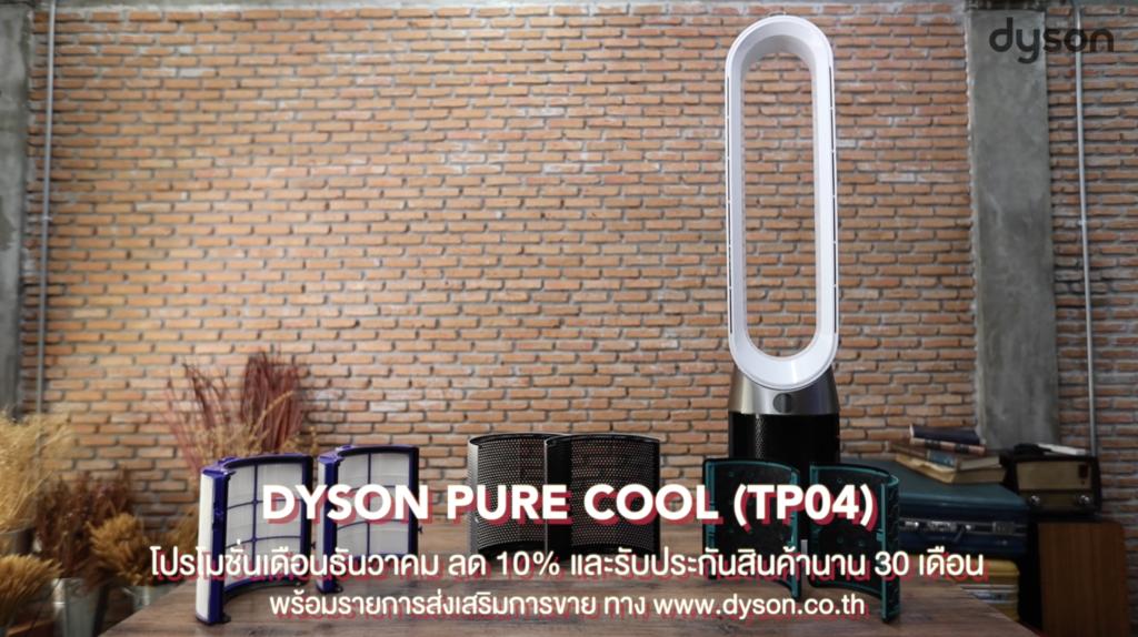 Dyson Pure Cool™ Air Purifier TP04 - พัดลมบวกเครื่องกรองอากาศในตัว