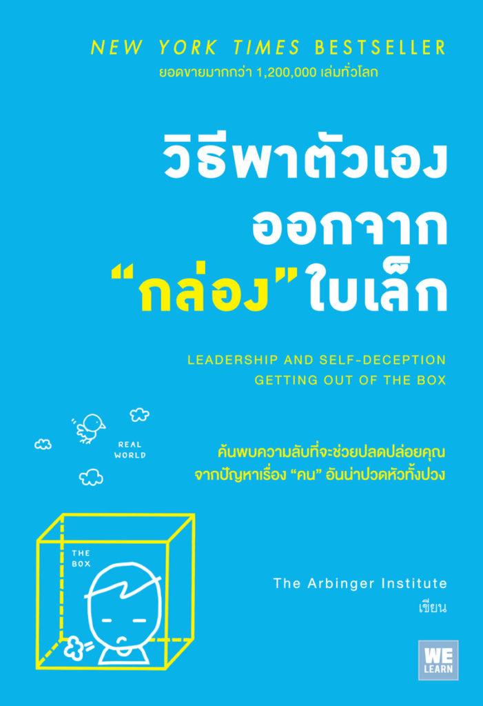 """วิธีพาตัวเองออกจาก """"กล่อง"""" ใบเล็ก - Leadership and Self-Deception"""